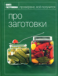 Ирина Киреева Про заготовки
